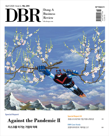 [eBook] DBR 295호
