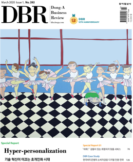 [eBook] DBR 292호