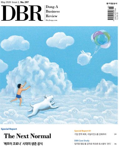 [eBook] DBR 297호