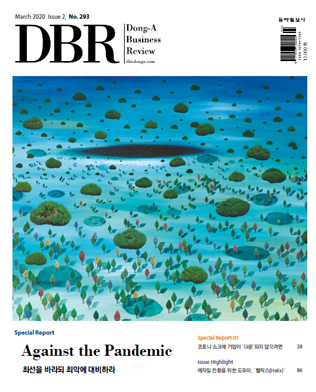 [eBook] DBR 293호