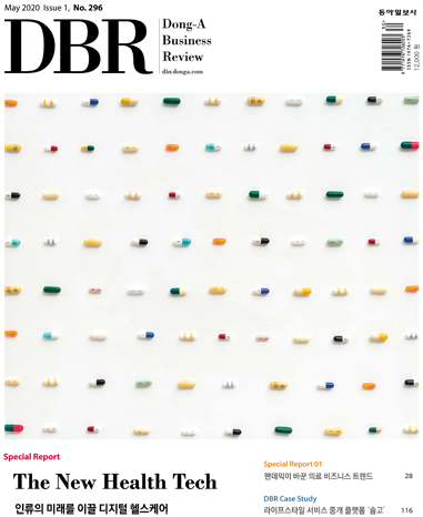 [eBook] DBR 296호