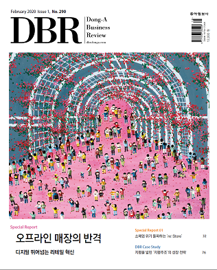 [eBook] DBR 290호